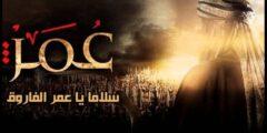 7-11 ذكرى وفاة عمر بن الخطاب رضي الله عنه