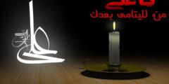 27 يناير ذكرى وفاة علي بن أبي طالب رابع الخلفاء الراشدين بعد طعنة بسيف مسموم