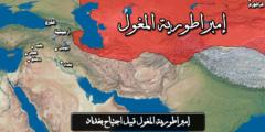 10 فبراير ذكرى سقوط بغداد على يد المغول بقيادة هولاكو وانتهاء الخلافة العباسية