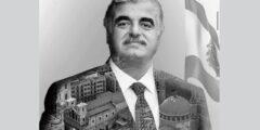 14 فبراير ذكرى اغتيال رفيق الحريري رئيس وزراء لبنان بتفجير سيارته في بيروت