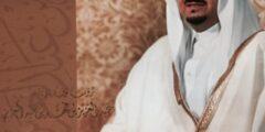 16 مارس ذكرى ميلاد الملك فهد بن عبد العزيز آل سعود خامس ملوك السعودية