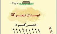 13 مارس ذكرى غزوة بدر الكبرى أول غزوة في الاسلام بقيادة الرسول محمد ضد قريش